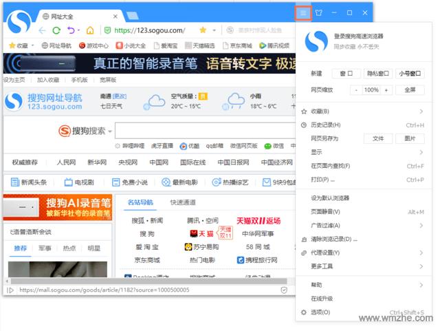 搜狗浏览器软件截图