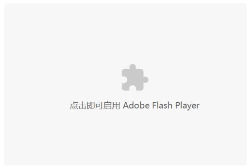 有关无法正常播放Flash动画的解决方法,不难