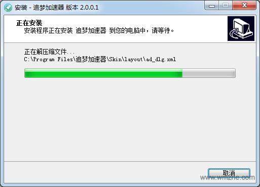 追梦加速器软件截图