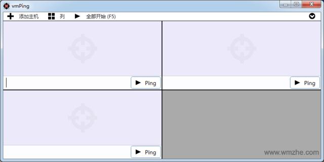 vmPing軟件截圖