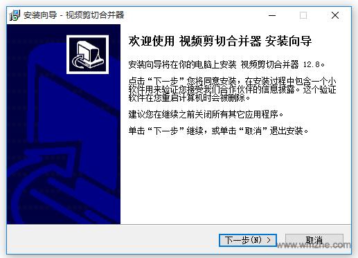 视频剪切合并器软件截图