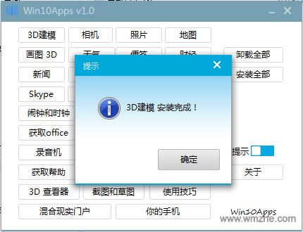 Win10Apps软件截图