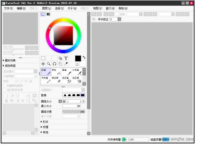 sai绘图工具 PaintTool SAI软件截图