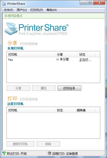 打印机共享软件打包整理,无需逐一挑选