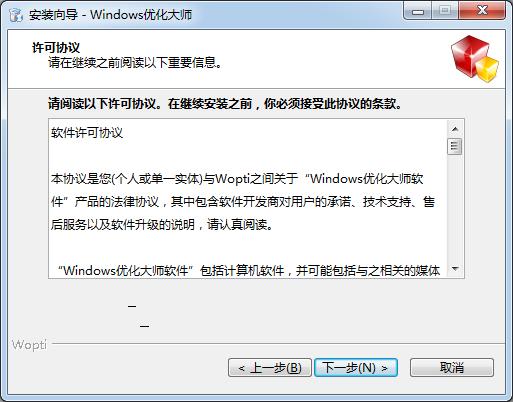 windows 优化 大师 英文 版
