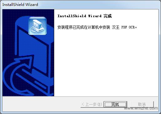 汉王PDF OCR软件截图