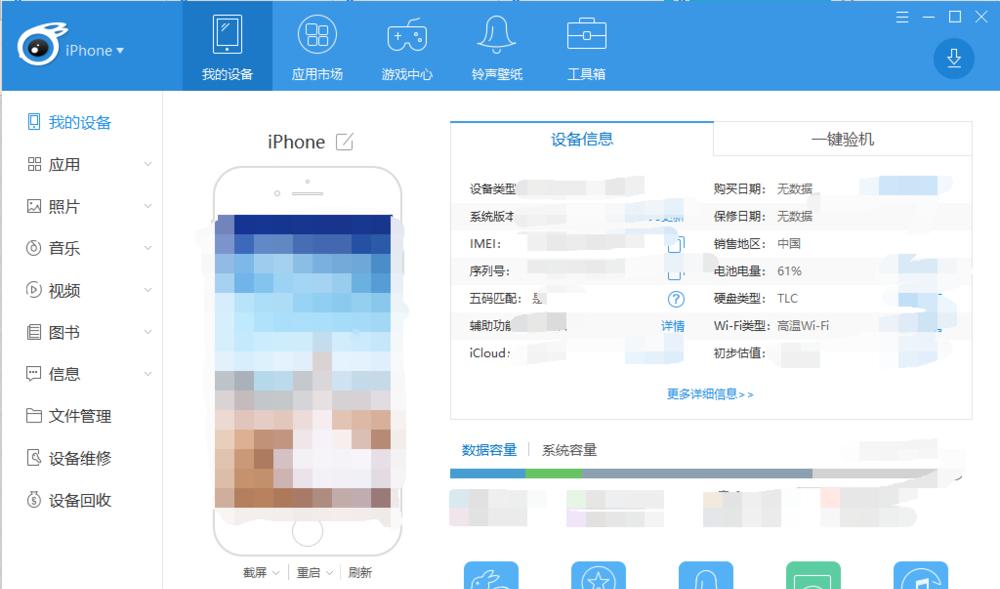 iTools验机方法演示,判断iPhone是否为原装机