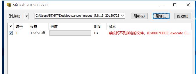 """MiFlash刷机提示""""系统找不到指定文件"""",奉上解决方法"""