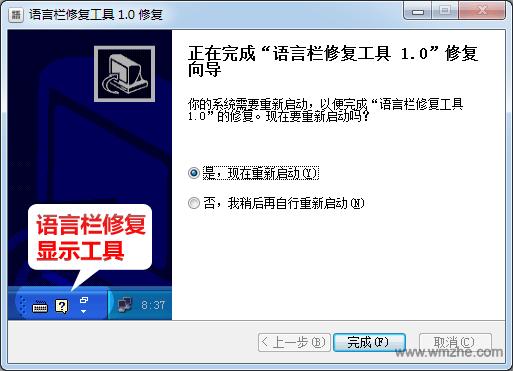 win7语言栏修复工具软件截图
