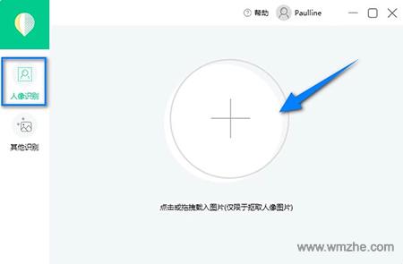 傲软抠图软件截图