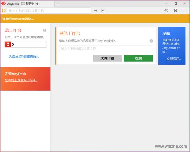 AnyDesk软件截图