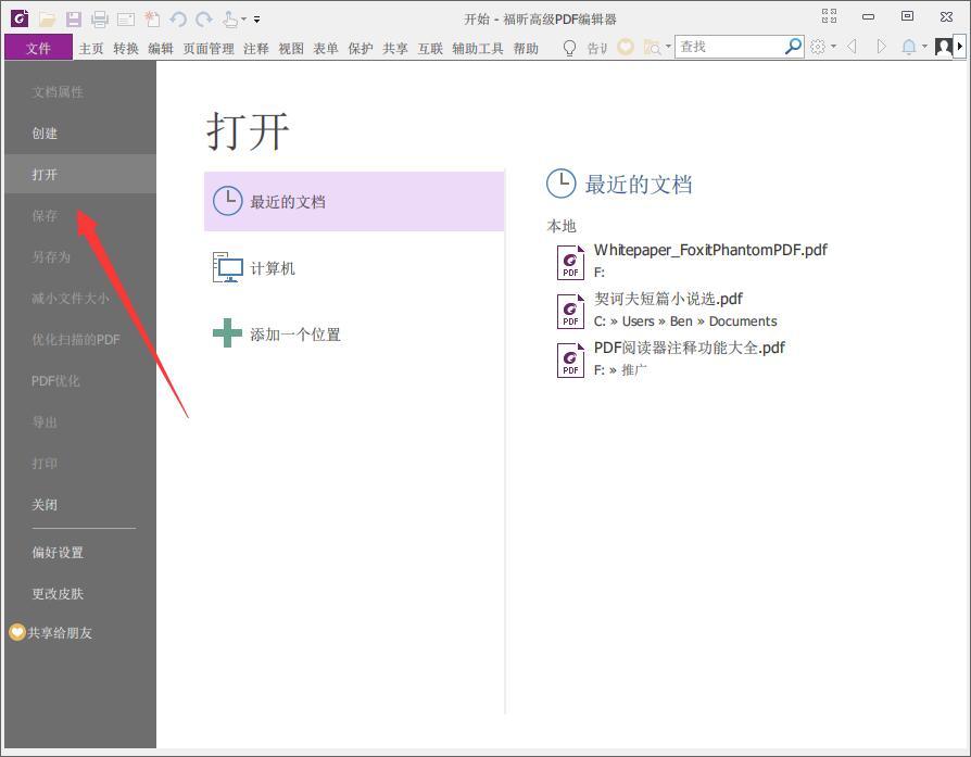 PDF文件转换成Word的最简单方法,建议学习分享