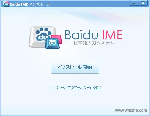 百度ime日语输入法软件截图