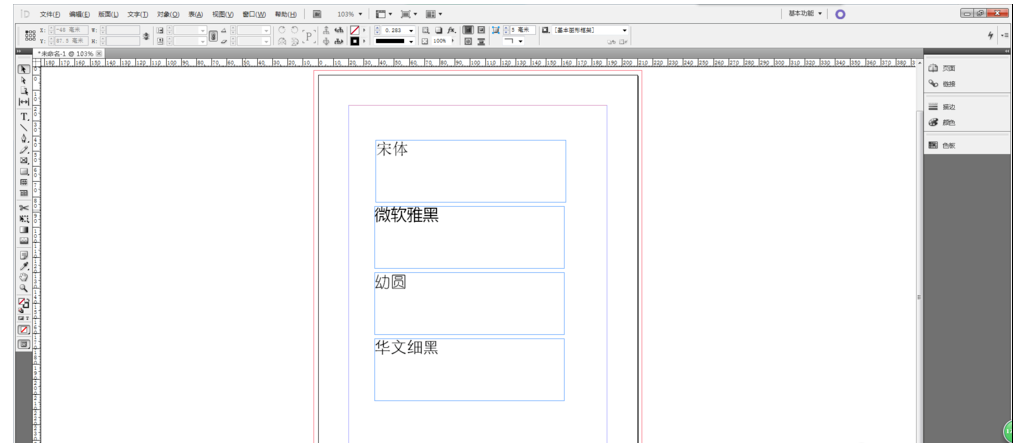Adobe InDesign使用教程:修改替换文章中的所有字体