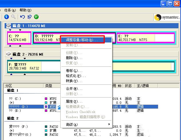 Norton PartitionMagic使用指南,无损扩大C盘空间