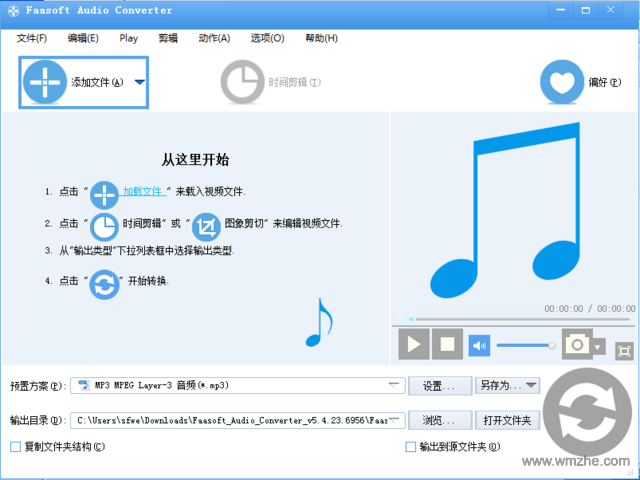 Faasoft Audio Converter软件截图
