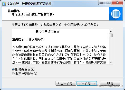 神奇条码标签打印软件软件截图