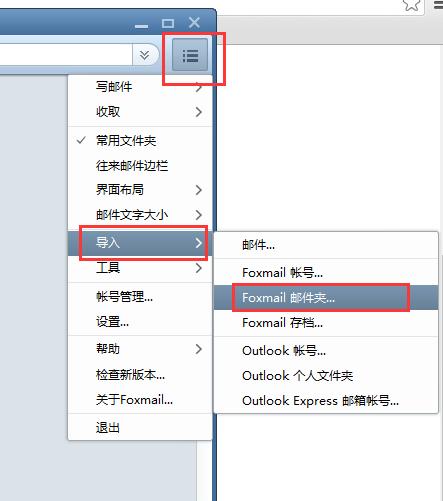 导入Foxmail旧数据的方法整理,分为几种情况