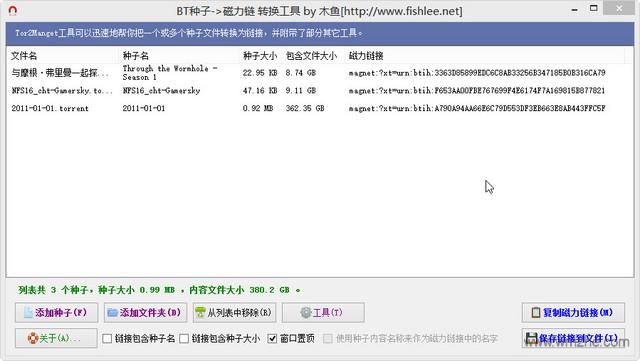 种子转磁力链工具软件截图