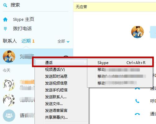 启用Skype语音会议功能,不花钱、无时间限制