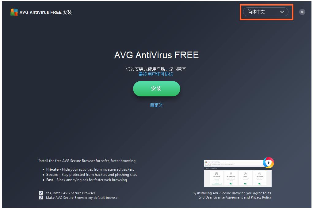 AVG Anti-Virus安装使用说明,及时查杀电脑病毒