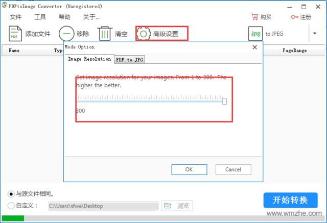 PDFtoImage Converter软件截图