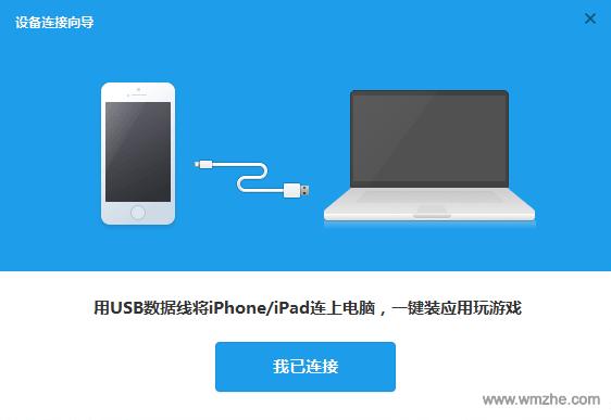 i蘋果助手軟件截圖