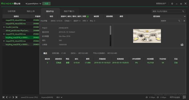 RenderBus软件截图