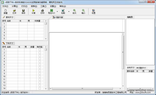 钢板套料套裁软件软件截图