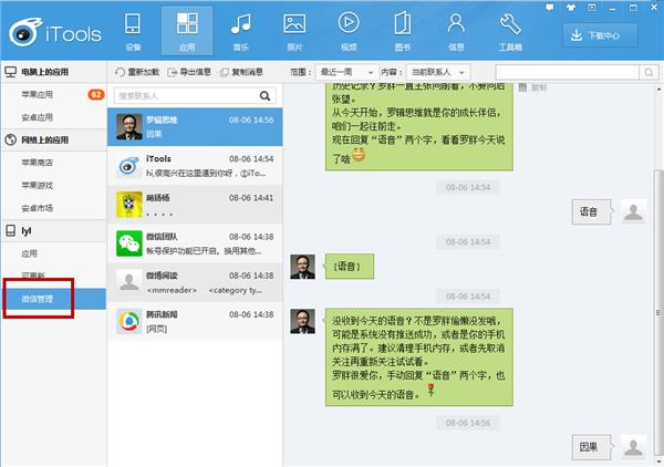 体验iTools微信管理功能,支持安卓、苹果手机