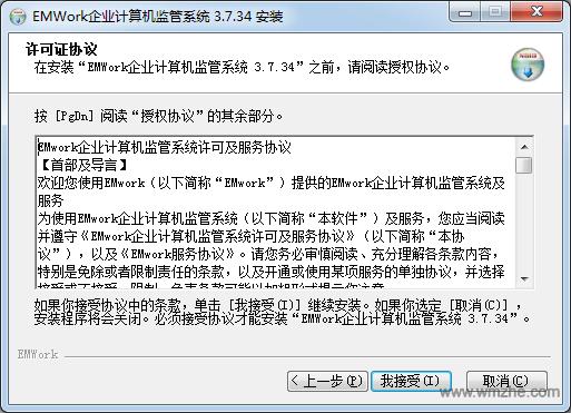 EMwork软件截图