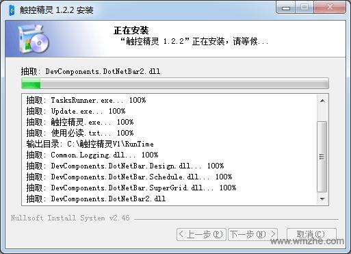 触控精灵软件截图