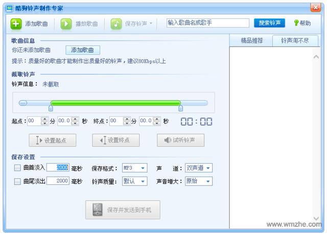 MP3剪切器(酷狗)软件截图