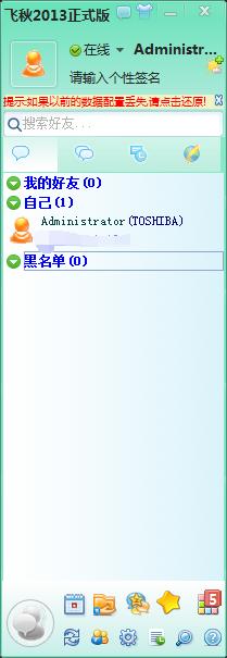 飞秋特色功能:双系统切换,同步聊天记录