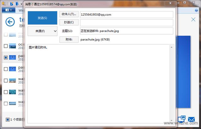 WinZip中文版(32位)软件截图
