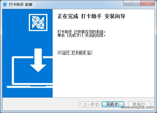 打卡助手软件截图