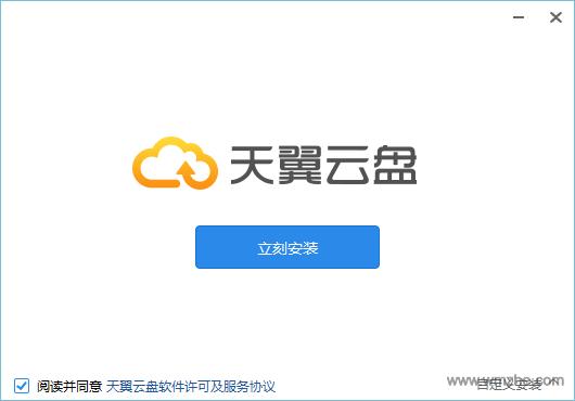天翼云盘软件截图