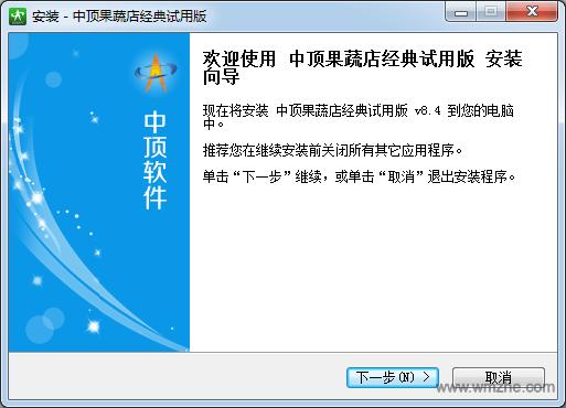 中顶果蔬店管理软件软件截图