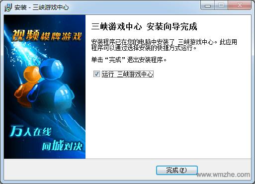 三峡游戏中心软件截图