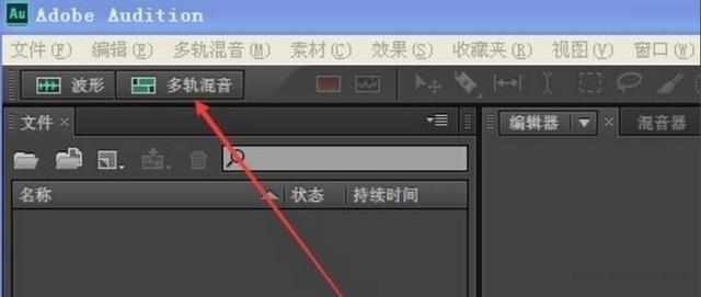 Adobe Audition软件截图