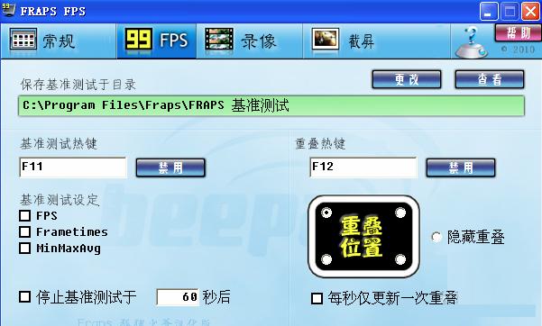Fraps录屏功能使用说明,轻松录制游戏攻略