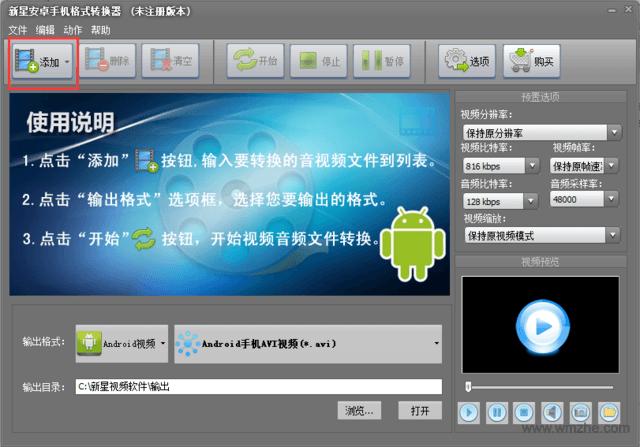 新星安卓手机格式转换器软件截图