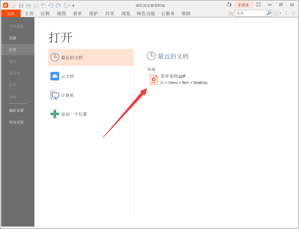 拆分PDF文件其实很简单,一个工具就搞定