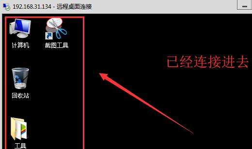 windows远程桌面mstsc加强版