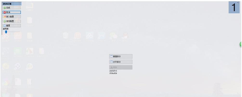 Maxto使用指南,分割电脑屏幕,实现多窗口操作