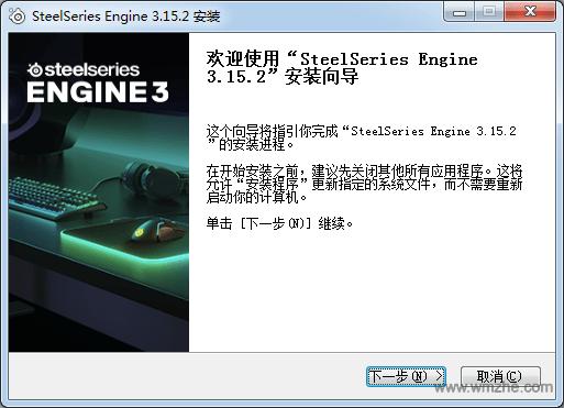 赛睿驱动软件截图