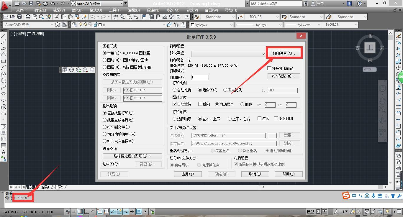 Batchplot打印CAD图纸方法演示,专为新人整理