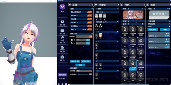 VUP虚拟偶像运营工具软件截图