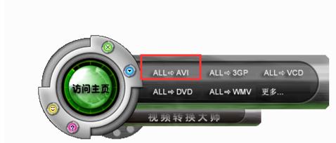 视频转换大师使用教学,转换视频格式并压缩文件