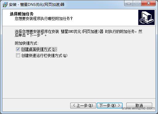 彗星DNS优化器软件截图